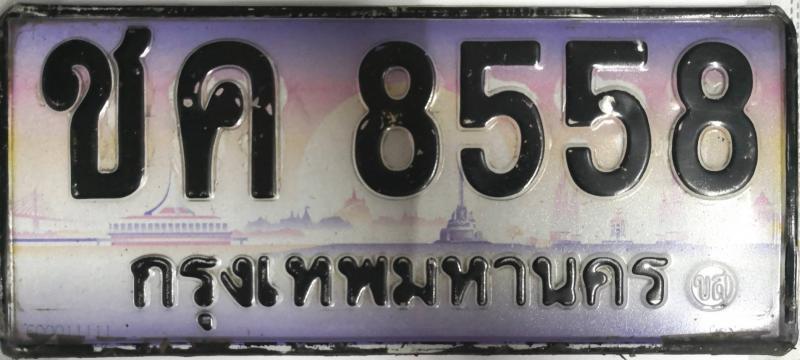ขายเลขทะเบียนรถ ชค8558 กทม เลขสวย ผลรวม 32 พร้อมสลับ