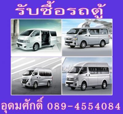 รับซื้อรถตู้ ทุกรุ่นทุกสภาพในราคาสูง 089-4554084