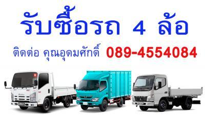รับซื้อรถบรรทุก สี่ล้อใหญ่ NLR NKR ทุกรุ่นทุกสภาพในราคาสูง 089-4554084