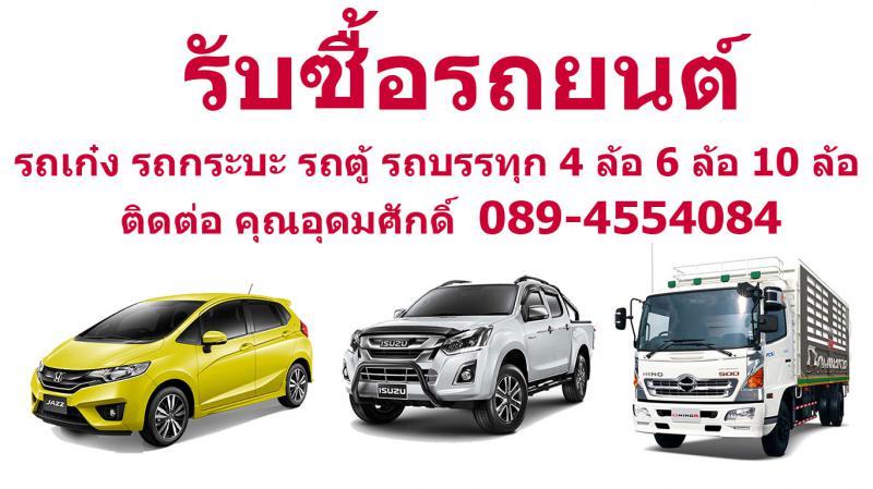 รับซื้อรถทุกรุ่นทุกสภาพในราคาสูง 0894554084